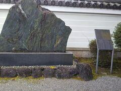 蘆山寺。紫式部とその娘大弐三位の歌碑。