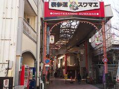 四日市宿に入った模様  このアーケード商店街が旧東海道なのだ!