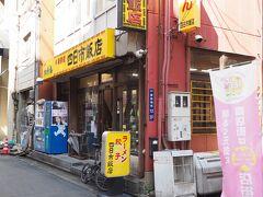 昼飯はここ 四日市飯店にした。 玉袋筋太郎が喜びそうな店構え。