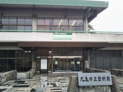 丸亀市立資料館