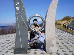 戸田「出逢い岬」です。