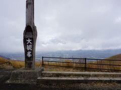 【大観峯】13:20 黒川温泉への途中にあったので立ち寄ってみました。 ちょっと雲が開けて景色が見えて…良かった^^ 横には高浜虚子などの碑もありました。