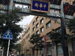 玄武門から中華街へ 真っ直ぐ行くと中華大通り入口善隣門