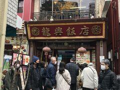 龍興飯店並んでる 最近ワンコイン初めたんだよね 今日はここかなと来たけどヤメた 並んでんの見たこと無し  中華街でお安くたべるなら参考に↓ 横浜中華街あるある500円で食べれるワンコイン店なんと14店舗、ぐるりと回ってチャイナタウンチェック編 https://4travel.jp/travelogue/11666209