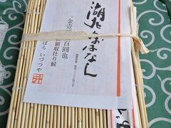 今回はJR特急に乗り、加賀温泉に向かいます。 途中、乗り換えの米原駅駅で購入した駅弁がランチです。