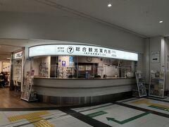 鹿児島中央駅に到着 まずはインフォメーションに行って資料集め改札口を出てすぐのところにある