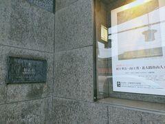 ホテルでひと眠りし、烏丸御池駅→三条京阪駅へ。  祇園にある何必館。 樹木希林さんが100回以上通った美術館。 ミーハーではありますが、コロナが落ち着いたら行きたいと思っていました。