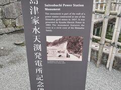 島津家水天淵発電所記念碑