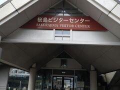 桜島ビジターセンターまでバスで行く