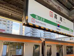 終点の高尾駅で乗り換えます。