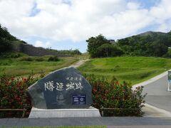 天気が良いとよく訪れる勝連城跡。 ここには11時前に着きました。
