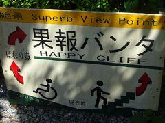 うるま市から海中道路を通って行く宮城島にあるのが、果報バンタ。 果報(かふう)は沖縄の言葉で「幸せを運ぶ」、バンタは「崖」の意味だそうです。