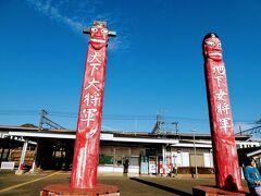 この日のスタートは、高麗駅。 この日も午後からのスタートです。