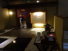 数量限定のものを食べたかったので、7時5分前には日本料理の「彩」へ行きました。
