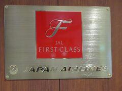 9時半頃チェックアウトをし、11時前にはレンタカーを返却。 那覇空港ではJALのプレミアラウンジへ。