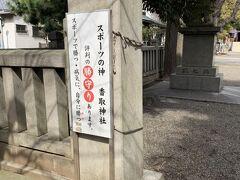 で・・先ずはスポーツの神様・・ 香取神社に来ました。。。
