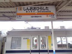 新大平下駅