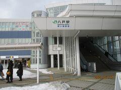大宮から約2時間半で八戸着。八戸駅の外観。歩道が凍っています。