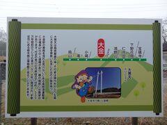 8:40 大金温泉から1.2km/徒歩15分。 JR烏山線の大金駅に着きました。