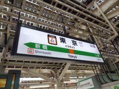 11:17 上野から5分。 東京で下車しました。