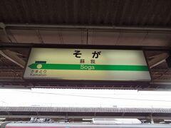 12:17 東京から42分。 寝てたら蘇我に着きました。