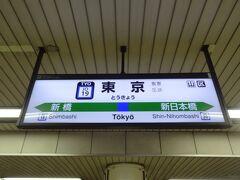 16:31 千葉から39分。 東京に着きました。