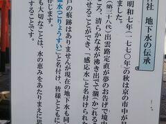 下御霊神社。地下水の伝承。江戸時代、京都が旱魃(かんばつ)に見舞われたときに、ここの当時の神主さんが夢のお告げで境内を掘らせたところここから地下水が湧き出てきたらしい。「感応水」と名付けられた。いまも井戸の跡かたはないけど水は同じ。改めて「御霊水」と名付けられたそう   余談だけどわたしもここではないけど小さいころ神社の水を毎日のように飲んでた時がある。ほんまにおいしい。水だけでいける。神社の水お試しあれ