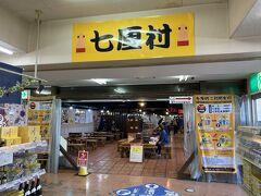 ここで有名なのがここ七厘村。 センター内のお店で買った鮮魚などを焼いて食べられるお店として有名です。 ただざっとみた感じお店の使用料が掛かって全体的に割高感があったので今回はパス。 魚は許されるなら生派です。