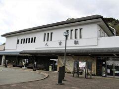 人吉駅 (JR九州)