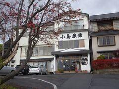 「青森ヒバの香りと溢れる白濁の湯」といううたい文句にひかれ、小島旅館の日帰り入浴へ。コロナのおかげで入館人数が制限されており、30分ほど待って入りました。