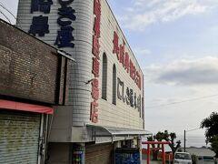 長崎鼻到着 お店は閉まっているところがほとんど
