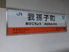 ●JR我孫子町駅サイン@JR我孫子町駅  混雑しているから、さくさくと駅に戻ってきました。 ランチを頂くために、2つお隣のJR鶴ヶ丘駅へ向かいます。