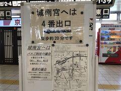 竹田駅の改札の真ん前に、 すでに案内が出ていました。  この時期、ほとんどの昇降客は城南宮へいくのでしょうか。