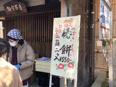 参道で「椿餅」を販売していました。