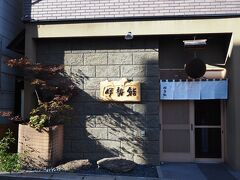 <伊勢鮨> 市営駐車場の車を止めて、目的の「伊勢鮨」へ。 今回小樽に来る一番の目的!