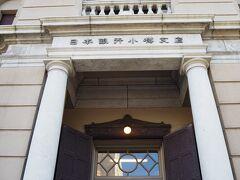 <日本銀行旧小樽支店>