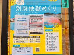 宿に行く途中にある北浜バスセンターに寄ってみました。翌日はこの周辺にあるバス停から予約している福岡空港行きの高速バスが出るはず。その前に地獄温泉巡りもするので時刻表貰っておきたかったんですが、窓口は閉まっていました。そしてこの時になって初めて、地獄めぐりの観光バスが2100円で観覧料込みと超お得価格になっていることを知りました。地獄めぐりの共通券だけで2000円するから、めっちゃ良いじゃないかこれ。しかし、調べてみると売り切れ…。