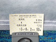 名古屋駅までは指定席券ミューチケット(360円)を購入し人混みを避けて移動します  2号車5D席です