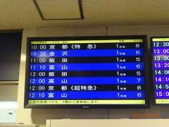 名古屋について最初に名鉄バスセンターに行ってバスの時間を確認します 12時発の飯田行に乗車します
