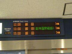 12:00発の飯田行に乗ります