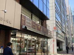 その後外堀通り沿いにある「和菓子屋丸万」さんへ。 こちらは外堀通り沿いで正面の文部科学省をはじめ官庁街、霞ヶ関に近いこともあり、諸官庁御用達と言われている老舗です。