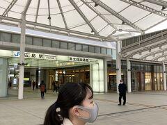 広島駅到着。