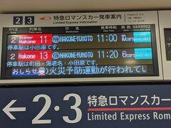 前回の小田原旅と同じ。11:00発のスーパー箱根11号で出発です。