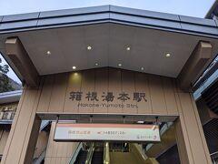 終点、箱根湯本駅までは新宿から1時間16分、あっという間に到着です。