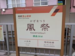 箱根湯本駅から2つ目の風祭駅で途中下車。