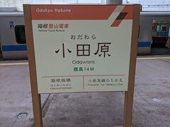 再び登山鉄道に乗って小田原へ。
