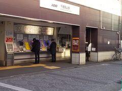 「千歳烏山駅」9:52通過。 前回のゴール地点の「千歳烏山駅入口交差点」の旧甲州街道へ向かい歩きは始めます。