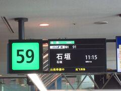 このご時世、毎回悩みつつ旅立ちを決意。人混みを避けつつ、のんびりすることに。 羽田空港59ゲートから出発です。昨日からコロコロとゲートがかわり、ここに落ち着いたようです。