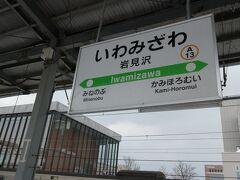 岩見沢駅からは、函館本線だけでなく、室蘭本線が分岐していますが、 降りた4番ホームからは、室蘭本線の列車は発着しないようです。