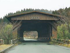 【阿蘇望橋】 マディソン郡の橋ならぬ、あそぼうはしを抜けました (マディソン郡の橋も行ってみたいですね~←場所知らないけど)